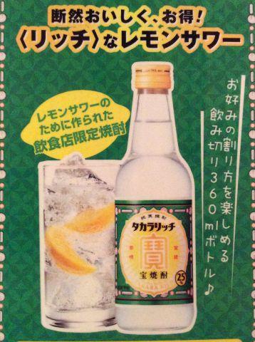 レモンハイがうまい!レモンハイ専用の焼酎はタカラリッチ